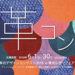 「革コン! TLF 革のデザインコンテスト 2018」作品募集スタート