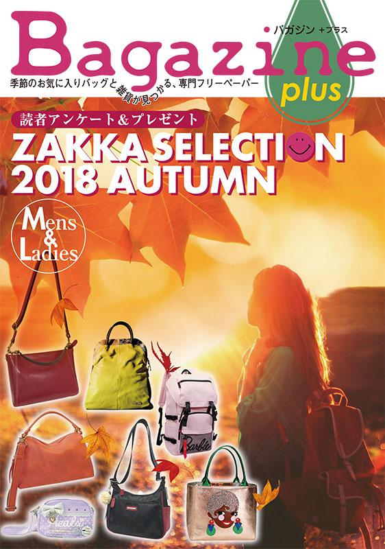 Bagazine plus 2018 AUTUMN フリーペーパー配布中