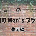 """鞄産地""""豊岡""""が発信するMen's BAGアイテム"""