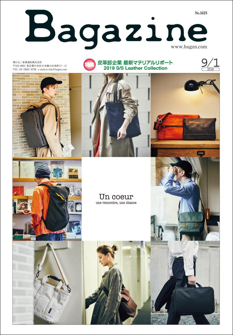 Bagazine 2018年9月1日号コンテンツ紹介