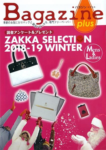 Bagazine plus 2018-19 WINTER フリーペーパー配布中