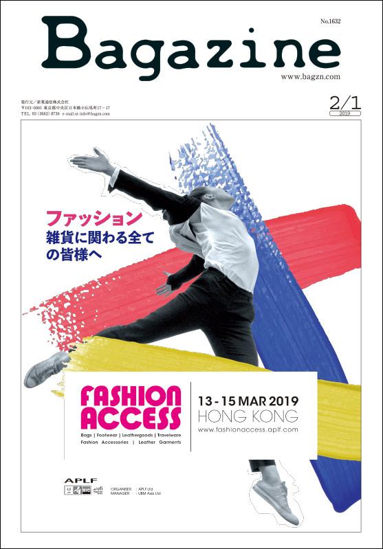 Bagazine 2019年2月1日号コンテンツ紹介