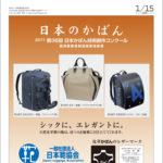 Bagazine 2019年1月15日号コンテンツ紹介