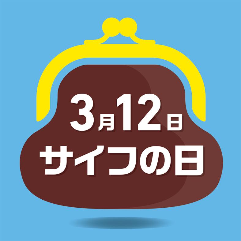 3月12日「サイフの日」プレゼントキャンペーン実施/日本ハンドバッグ協会主催