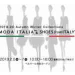 第54回 モーダ・イタリア/第64回 シューズ・フロム・イタリー 2019秋冬コレクションを発表