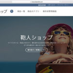日本初 ライフスタイル・用途別 鞄専門ショッピングモール『鞄人ショップ』開設 全国から鞄・小物・皮革素材の出店者を募集