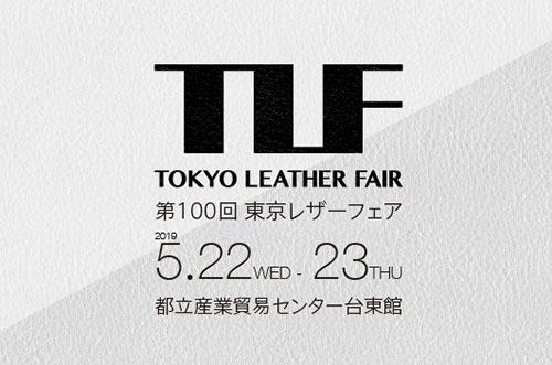 第100回東京レザーフェアが5月22・23日に開催。100回を記念してイベントも実施