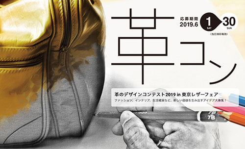 革のデザインコンテスト2019 in 東京レザーフェア/「革コン」6月1日から作品募集開始