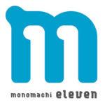 第11回モノマチ 5/24~26開催。台東区南部のものづくりをアピール