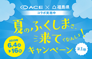 """エース×福島県 企業連携プロジェクト 「ace.」など直営店21店で""""旅と復興支援""""キャンペーン"""