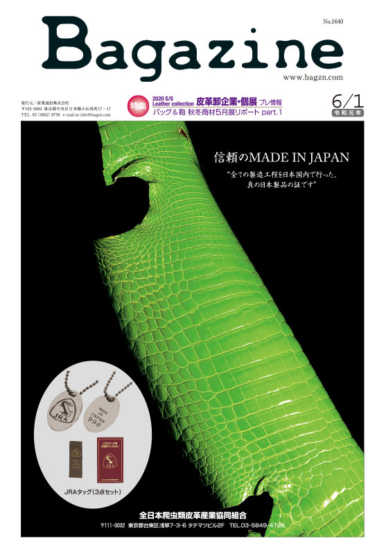 Bagazine 2019年6月1日号コンテンツ紹介