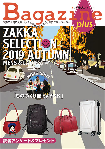 Bagazine plus 2019 AUTUMN フリーペーパー配布中