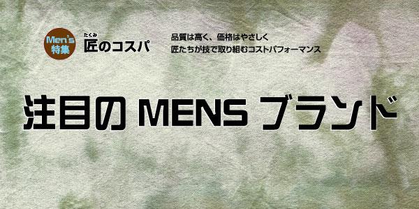 Pick Up!! 注目のMen'sブランド(2019)