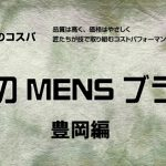 "Produced by TOYOOKA 鞄産地""豊岡""が発信するMen's BAGアイテム(2019)"