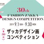 台東ファッションザッカフェア2019 第30回 ザッカデザイン画コンペティション 9月1日より作品募集スタート
