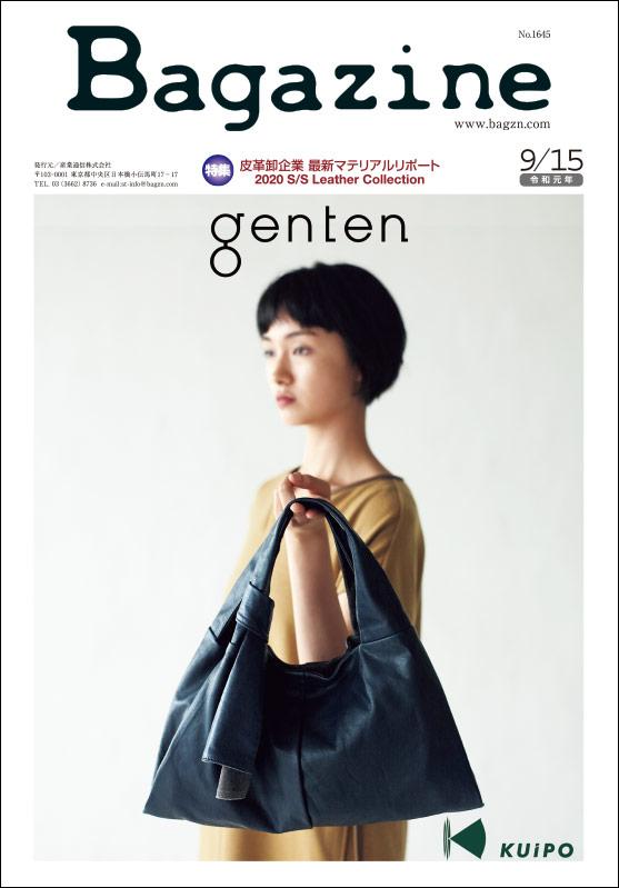 Bagazine 2019年9月15日号コンテンツ紹介