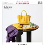 Bagazine 2019年10月1日号コンテンツ紹介