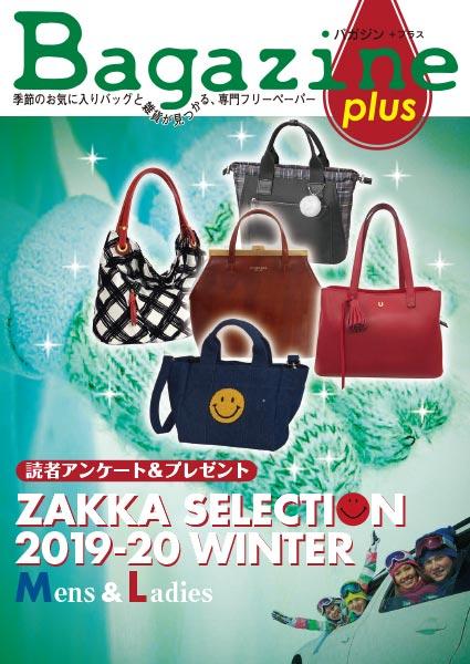 Bagazine plus 2019-20 WINTER フリーペーパー配布中
