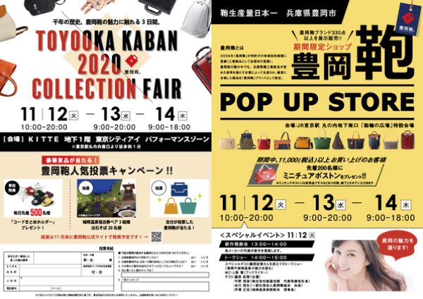 「TOYOOKA KABAN 2020 COLLECTION FAIR」藤原紀香さんを迎えトークショーも開催
