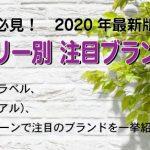 2020年版 カテゴリー別 注目ブランド情報/ビジネス、トラベル、遊び(カジュアル)、それぞれのシーンで注目のブランドを一挙紹介