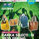 Bagazine plus 2020 SPRING フリーペーパー配布中