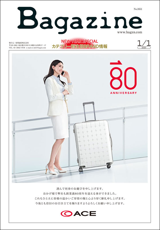 Bagazine 2020年1月1日号コンテンツ紹介