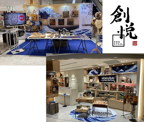 北斎×ジャパンレザーフェア 日本の伝統文化と職人技が融合した「創悦」 ワークショップも各イベントで大好評/日本皮革デザイン促進委員会