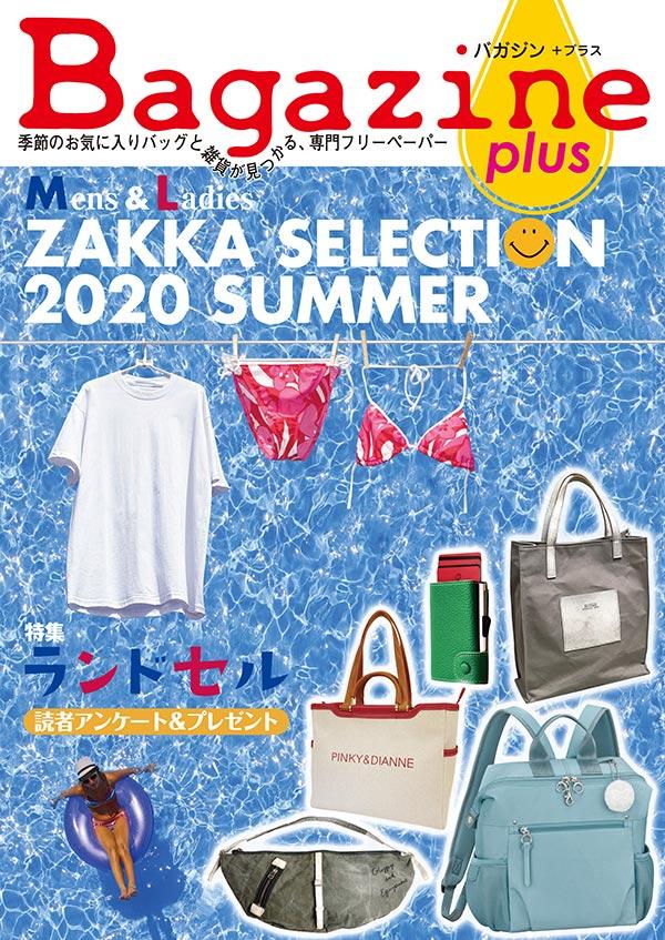 Bagazine plus 2020 SUMMER フリーペーパー配布中