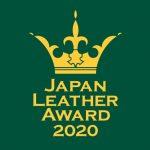 国内最大のレザープロダクトコンペティション「ジャパンレザーアワード2020」作品募集の事前エントリーは7/31まで