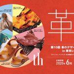 第10回革のデザインコンテスト2020 in 東京レザーフェア 6月1日から作品募集開始