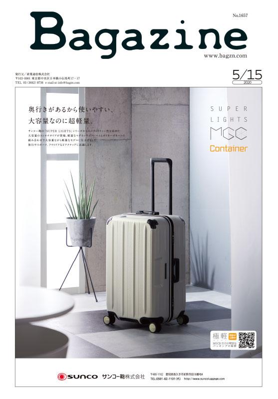 Bagazine 2020年5月15日号コンテンツ紹介