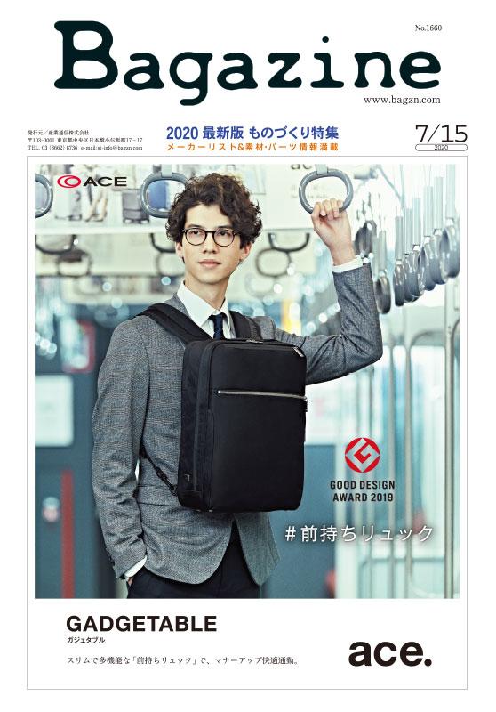 Bagazine 2020年7月15日号コンテンツ紹介