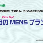 Pick Up!! 注目のMen'sブランド(2020)