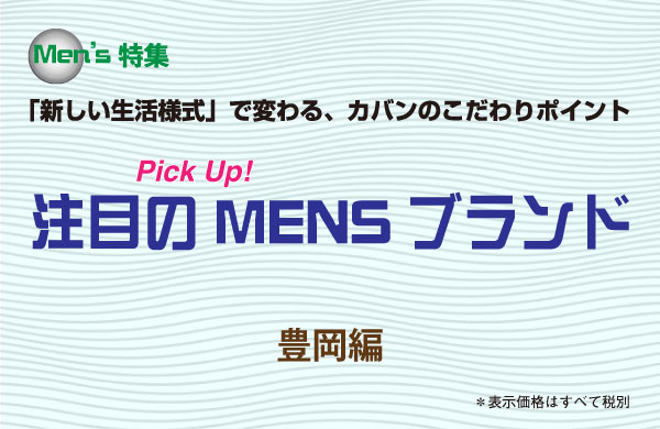 "Produced by TOYOOKA 鞄産地""豊岡""が発信するMen's BAGアイテム(2020)"