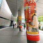 「おいしい浮世絵展」×「創悦」 江戸の食文化とレザー製品のコラボ企画、コロナ封じのアマビエも登場/日本皮革デザイン促進委員会