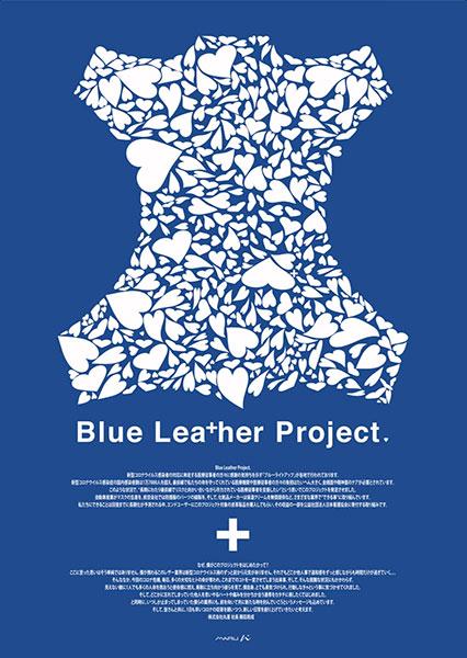 【ブルーレザープロジェクト】皮革製品を通じて医療従事者への感謝を伝えよう