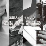 第10回 鞄・ハンドバッグ・小物 技術認定(皮革部門)試験 受験申込み10/19から開始