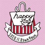 11月8日・9日は「いいバッグの日」プレゼントキャンペーン開催
