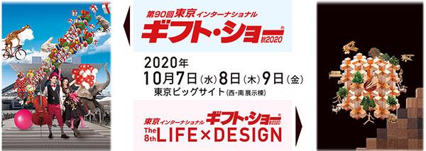 第90回 ギフト・ショー 秋2020 出展社リポート