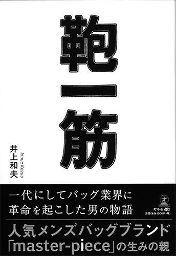 【書籍紹介】『鞄一筋』井上和夫 著 一代にしてバッグ業界に革命を起こした男の物語
