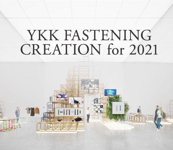 WEB展示会「YKK FASTENING CREATION for 2021」開催(1/22~4/30)商品特徴など動画でわかりやすく紹介