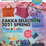Bagazine plus 2021 SPRING フリーペーパー配布中