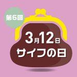 3月12日「サイフの日」プレゼントキャンペーン開催