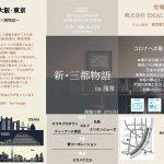 神戸・大阪・東京の革靴メーカーが集結~2021 TOKYO 秋冬合同展示会~