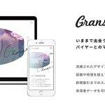 オンライン展示会サービス「Granstra」にバッグ・雑貨展示会『THE EXHIBITION』が参加~ 出展ブランド募集中 ~