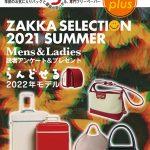 Bagazine plus 2021 SUMMER フリーペーパー配布中