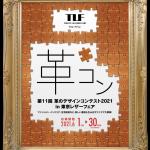 第11回 革のデザインコンテスト2021 in 東京レザーフェア