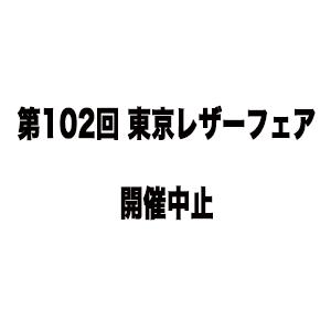 第102回 東京レザーフェア 開催中止