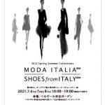 第58回 モーダ・イタリア 第68回 シューズ・フロム・イタリー 7/6~8 ベルサール渋谷ガーデンで開催