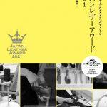 国内最大のレザープロダクトコンペ・Japan Leather Award 2021、事前エントリー締切り8/2まで